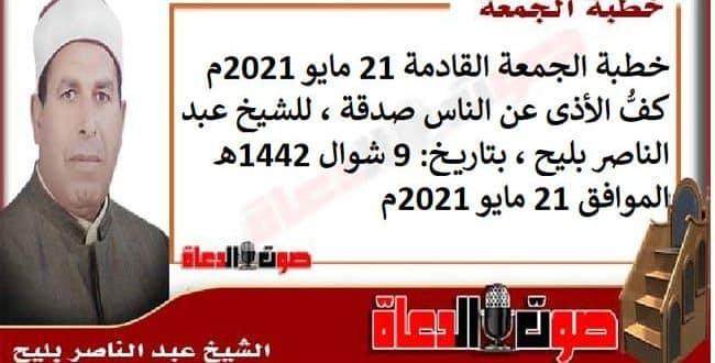 خطبة الجمعة القادمة 21 مايو 2021م : كفُّ الأذى عن الناس صدقة، للشيخ عبد الناصر بليح ، بتاريخ: 9 شوال 1442هـ – الموافق 21 مايو 2021م