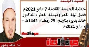 خطبة الجمعة القادمة 7 مايو 2021م : فضل ليلة القدر وصدقة الفطر، للدكتور خالد بدير، بتاريخ: 25 رمضان 1442هـ – 7 مايو 2021م