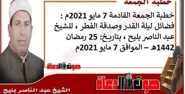 خطبة الجمعة القادمة 7 مايو 2021م : فضائل ليلة القدر وصدقة الفطر، للشيخ عبد الناصر بليح ، بتاريخ: 25 رمضان 1442هـ – الموافق 7 مايو 2021م