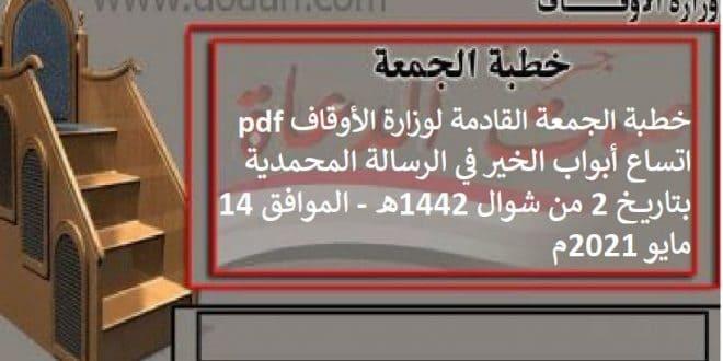 خطبة الجمعة 14 مايو لوزارة الأوقاف pdf : اتساع أبواب الخير في الرسالة المحمدية