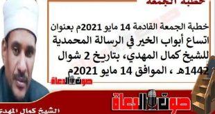 خطبة الجمعة القادمة 14 مايو 2021م بعنوان : اتساع أبواب الخير في الرسالة المحمدية ، للشيخ كمال المهدي