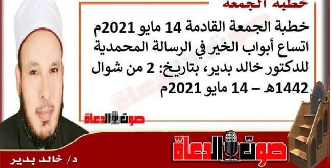 خطبة الجمعة القادمة للدكتور خالد بدير : اتساع أبواب الخير في الرسالة المحمدية