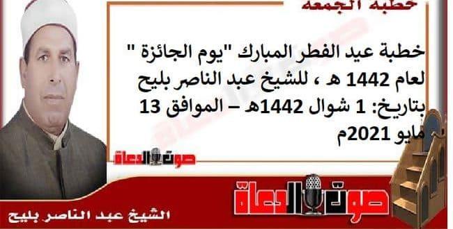 """خطبة عيد الفطر المبارك """"يوم الجائزة """" لعام 1442 هـ ، للشيخ عبد الناصر بليح ، بتاريخ: 1 شوال 1442هـ – الموافق 13 مايو 2021م"""