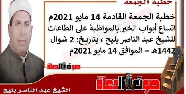خطبة الجمعة القادمة 14 مايو 2021م : اتساع أبواب الخير بالمواظبة على الطاعات، للشيخ عبد الناصر بليح
