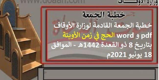 خطبة الجمعة القادمة لوزارة الأوقاف pdf و word : الحج في زمن الأوبئة ، بتاريخ 8 ذو القعدة 1442هـ - الموافق 18 يونيو 2021م