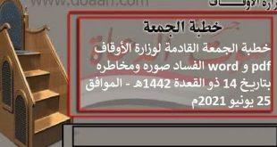 """خطبة الجمعة القادمة لوزارة الأوقاف pdf و word """"الفساد صوره ومخاطره"""""""