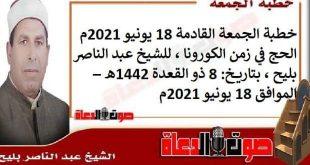 خطبة الجمعة القادمة 18 يونيو 2021م : الحج في زمن الكورونا ، للشيخ عبد الناصر بليح ، بتاريخ: 8 ذو القعدة 1442هـ – الموافق 18 يونيو 2021م