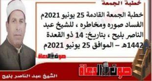 خطبة الجمعة 25 يونيو 2021م : الفساد صوره ومخاطره ، للشيخ عبد الناصر بليح