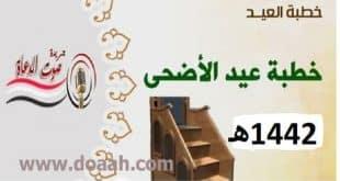 خطبة عيد الأضحي المبارك من الأرشيف ، بتاريخ 10 ذو الحجة 1442 هـ