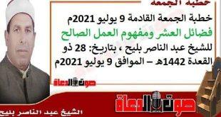 خطبة الجمعة القادمة : فضائل العشر ومفهوم العمل الصالح، للشيخ عبد الناصر بليح