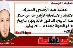 خطبة عيد الأضحى المبارك : الانقياد والاستجابة لأوامر الله من خلال قصة الذبيح، للدكتور خالد بدير