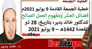 خطبة الجمعة القادمة 9 يوليو 2021م : فضائل العشر ومفهوم العمل الصالح ، للدكتور خالد بدير، بتاريخ: 28 ذو القعدة 1442هـ – 9 يوليو 2021م
