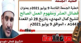 خطبة الجمعة القادمة 9 يوليو 2021م بعنوان : فضائل العشر ومفهوم العمل الصالح، للشيخ كمال المهدي، بتاريخ 28 ذو القعدة 1442هـ ، الموافق 9 يوليو 2021م