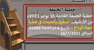 """خطبة الجمعة 16 يوليو 2021 من الأرشيف """"الحقوق والحرمات في خطبة حجة الوداع"""""""
