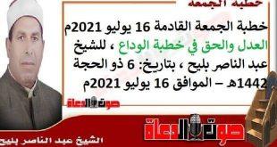 خطبة الجمعة القادمة 16 يوليو 2021م : العدل والحق في خطبة الوداع، للشيخ عبد الناصر بليح ، بتاريخ: 6 ذو الحجة 1442هـ – الموافق 16 يوليو 2021م