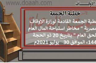 """تحديث : خطبة الجمعة القادمة لوزارة الاوقاف المصرية """" مخاطر استباحة المال العام والحق العام """" بتاريخ 20 ذو الحجة 1442، الموافق 30 يوليو 2021م"""