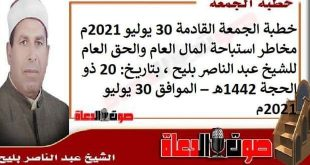 خطبة الجمعة القادمة 30 يوليو 2021م : مخاطر استباحة المال العام والحق العام، للشيخ عبد الناصر بليح ، بتاريخ: 20 ذو الحجة 1442هـ – الموافق 30 يوليو 2021م