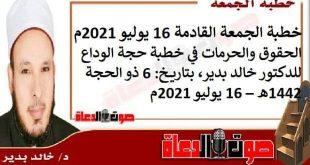 """خطبة الجمعة القادمة للدكتور خالد بدير """"الحقوق والحرمات في خطبة حجة الوداع"""