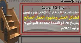 """خطبة الجمعة لوزارة الأوقاف pdf و word """"فضائل العشر ومفهوم العمل الصالح"""""""