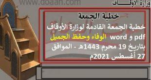 خطبة الجمعة القادمة لوزارة الأوقاف pdf و word : الوفاء وحفظ الجميل ، بتاريخ 19 محرم 1443هـ - الموافق 27 أغسطس 2021م