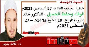 خطبة الجمعة القادمة 27 أغسطس 2021م : الوفاء وحفظ الجميل، للدكتور خالد بدير، بتاريخ: 19 محرم 1443هـ – 27 أغسطس 2021م