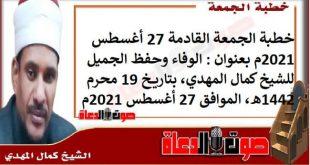 خطبة الجمعة القادمة 27 أغسطس 2021م بعنوان : الوفاء وحفظ الجميل ، للشيخ كمال المهدي، بتاريخ 19 محرم 1442هـ ، الموافق 27 أغسطس 2021م.
