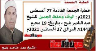 خطبة الجمعة القادمة 27 أغسطس 2021م : الوفاء وحفظ الجميل، للشيخ عبد الناصر بليح ، بتاريخ: 19 محرم 1443هـ – الموافق 27 أغسطس 2021م