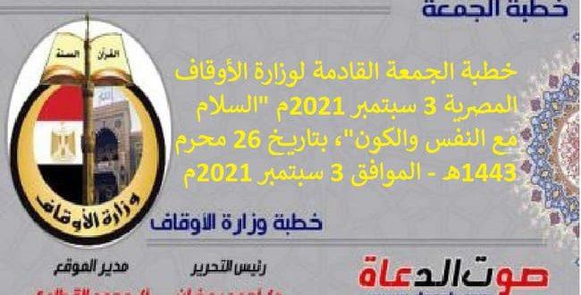 """خطبة الجمعة القادمة لوزارة الأوقاف المصرية 3 سبتمبر 2021م """"السلام مع النفس والكون""""، بتاريخ 26 محرم 1443هـ - الموافق 3 سبتمبر 2021م"""