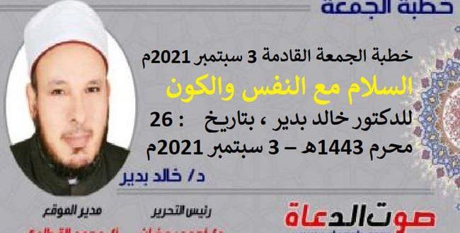 خطبة الجمعة القادمة 3 سبتمبر 2021م : السلام مع النفس والكون، للدكتور خالد بدير، بتاريخ: 26 محرم 1443هـ – 3 سبتمبر 2021م