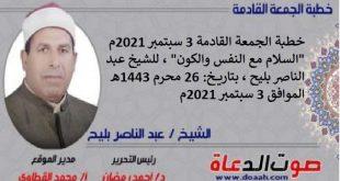 """خطبة الجمعة القادمة 3 سبتمبر 2021م : """"السلام مع النفس والكون""""، للشيخ عبد الناصر بليح ، بتاريخ: 26 محرم 1443هـ – الموافق 3 سبتمبر 2021م"""