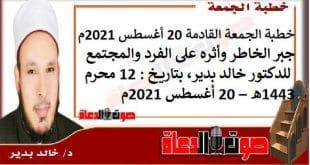 خطبة الجمعة القادمة 20 أغسطس 2021م : جبر الخاطر وأثره على الفرد والمجتمع، للدكتور خالد بدير، بتاريخ: 12 محرم 1443هـ – 20 أغسطس 2021م