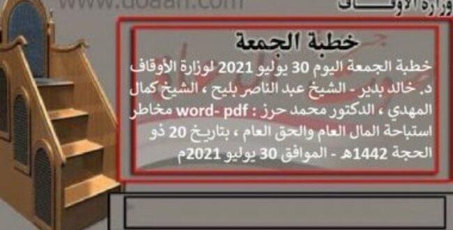 خطبة الجمعة اليوم word- pdf : مخاطر استباحة المال العام والحق العام