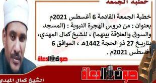 خطبة الجمعة القادمة 6 أغسطس 2021م : من دروس الهجرة النبوية (المسجد والسوق والعلاقة بينهما) ، للشيخ كمال المهدي