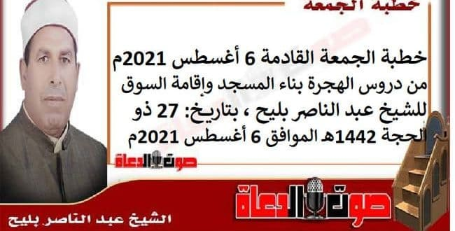 خطبة الجمعة القادمة : من دروس الهجرة بناء المسجد وإقامة السوق، للشيخ عبد الناصر بليح