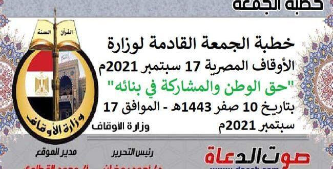 """خطبة الجمعة القادمة لوزارة الأوقاف المصرية 17 سبتمبر 2021م """"حق الوطن والمشاركة في بنائه""""، بتاريخ 10 صفر 1443هـ - الموافق 17 سبتمبر 2021م"""