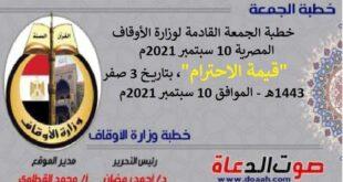 """خطبة الجمعة القادمة لوزارة الأوقاف المصرية 10 سبتمبر 2021م """"قيمة الاحترام""""، بتاريخ 3 صفر 1443هـ - الموافق 10 سبتمبر 2021م"""