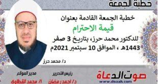 خطبة الجمعة القادمة بعنوان : قيمة الاحترام، للدكتور محمد حرز ، بتاريخ 3 صفر 1443هـ ، الموافق 10 سبتمبر 2021م