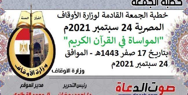 """خطبة الجمعة القادمة لوزارة الأوقاف المصرية 24 سبتمبر 2021م """"المواساة في القرآن الكريم""""، بتاريخ 17 صفر 1443هـ - الموافق 24 سبتمبر 2021م"""