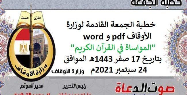"""خطبة الجمعة القادمة لوزارة الأوقاف pdf و word : """"المواساة في القرآن الكريم""""، بتاريخ 17 صفر 1443هـ - الموافق 24 سبتمبر 2021م"""