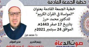 """خطبة الجمعة القادمة بعنوان : """"المواساة في القرآن الكريم""""، للدكتور محمد حرز ، بتاريخ 17 صفر 1443هـ ، الموافق 24 سبتمبر 2021م"""