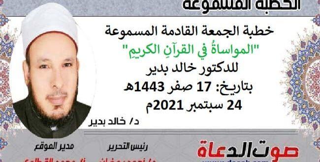 """خطبة الجمعة القادمة المسموعة 24 سبتمبر 2021م : """"المواساةُ في القرآنِ الكريمِ"""" ، للدكتور خالد بدير، بتاريخ: 17 صفر 1443هـ – 24 سبتمبر 2021م"""