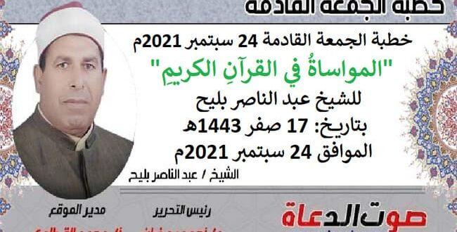 """خطبة الجمعة القادمة 24 سبتمبر 2021م : """"المواساةُ في القرآنِ الكريمِ""""، للشيخ عبد الناصر بليح ، بتاريخ: 17 صفر 1443هـ – الموافق 24 سبتمبر 2021م"""