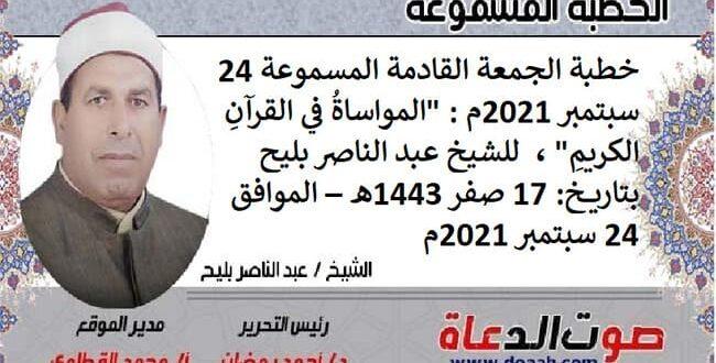"""خطبة الجمعة القادمة المسموعة 24 سبتمبر 2021م : """"المواساةُ في القرآنِ الكريمِ""""، للشيخ عبد الناصر بليح ، بتاريخ: 17 صفر 1443هـ – الموافق 24 سبتمبر 2021م"""
