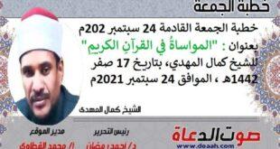 """خطبة الجمعة القادمة 24 سبتمبر 2021م بعنوان : """"المواساةُ في القرآنِ الكريمِ""""، للشيخ كمال المهدي، بتاريخ 17 صفر 1442هـ ، الموافق 24 سبتمبر 2021م"""