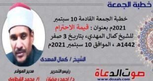 خطبة الجمعة القادمة 10 سبتمبر 2021م بعنوان : قيمة الاحترام ، للشيخ كمال المهدي، بتاريخ 3 صفر 1442هـ ، الموافق 10 سبتمبر 2021م