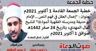 """خطبة الجمعة القادمة 1 أكتوبر 2021م بعنوان : """"إعمال العقل في فهم النص .. الإمام أبو حنيفة ومدرسته الفقهية أنموذجًا""""، للشيخ كمال المهدي، بتاريخ 24 صفر 1442هـ ، الموافق 1 أكتوبر 2021م"""