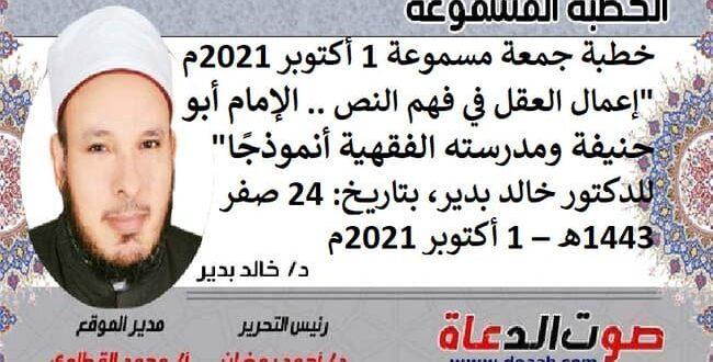 """خطبة جمعة مسموعة 1 أكتوبر 2021م : """"إعمال العقل في فهم النص .. الإمام أبو حنيفة ومدرسته الفقهية أنموذجًا""""، للدكتور خالد بدير، بتاريخ: 24 صفر 1443هـ – 1 أكتوبر 2021م"""