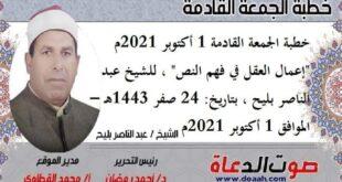 """خطبة الجمعة القادمة 1 أكتوبر 2021م : """"إعمال العقل في فهم النص"""" ، للشيخ عبد الناصر بليح ، بتاريخ: 24 صفر 1443هـ – الموافق 1 أكتوبر 2021م"""