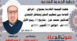خطبة الجمعة القادمة بعنوان : المرافق العامة بين تعظيم النفع ومخاطر التعدي، للدكتور محمد حرز ، بتاريخ 23 ربيع الأول 1443هـ ، الموافق 29 أكتوبر 2021م