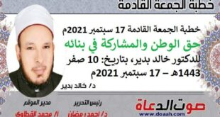 خطبة الجمعة القادمة 17 سبتمبر 2021م : حق الوطن والمشاركة في بنائه، للدكتور خالد بدير، بتاريخ: 10 صفر 1443هـ – 17 سبتمبر 2021م